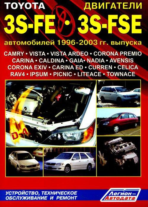 Двигатели TOYOTA 3S-FE, 3S-FSE 1996-2003 бензин
