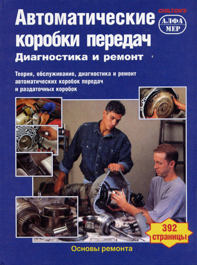 Автоматические коробки передач Диагностика и ремонт