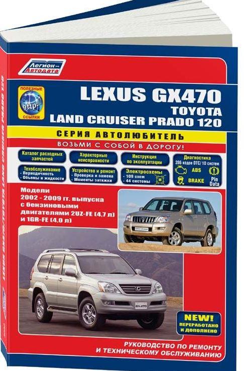 Книга TOYOTA 120 PRADO / LEXUS GX470 (Тойота Прадо 120) с 2002-2009 бензин (3000) Пособие по ремонту и эксплуатации
