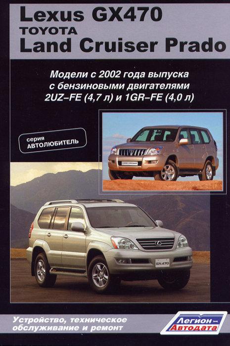 TOYOTA 120 PRADO / LEXUS GX470 с 2002-2009 бензин (3000) Пособие по ремонту и эксплуатации