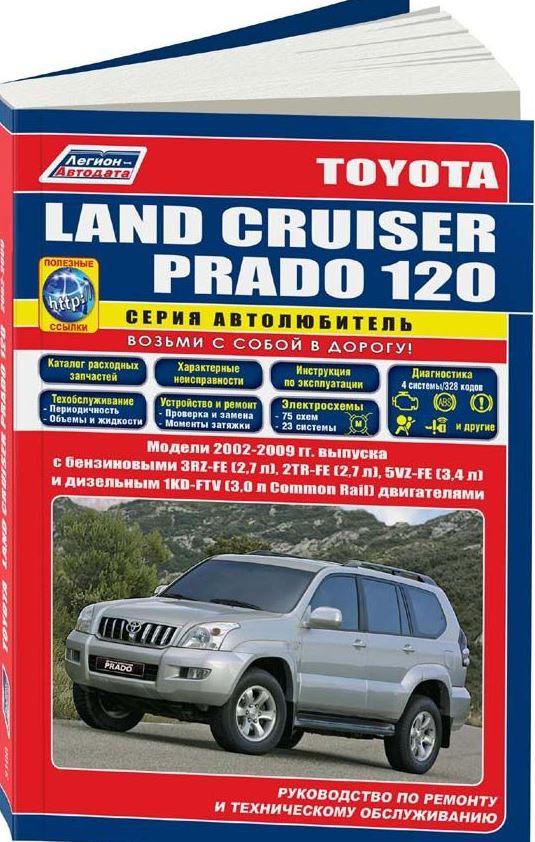 Книга TOYOTA PRADO 120 (Тойота Прадо 120) с 2002 бензин / дизель Пособие по ремонту и эксплуатации (3100)
