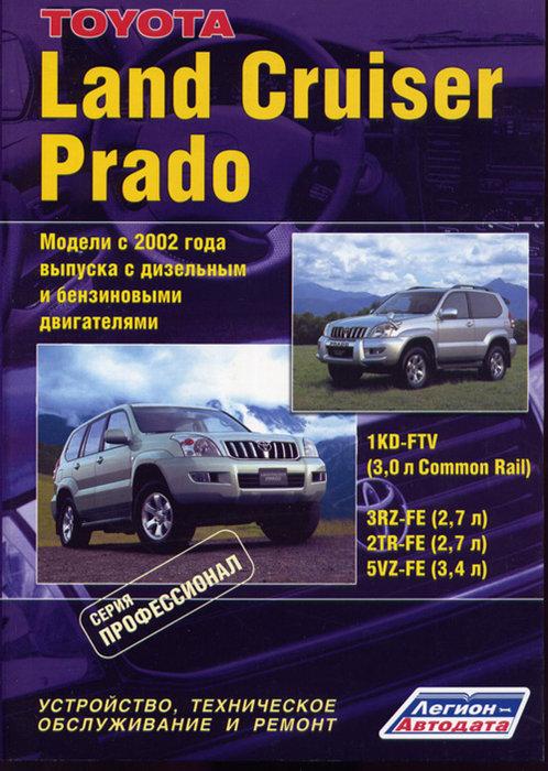 TOYOTA PRADO 120 с 2002 бензин / дизель Пособие по ремонту и эксплуатации (3160)