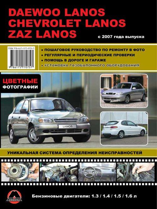 DAEWOO LANOS / CHEVROLET LANOS / ZAZ SENS / ZAZ CHANCE с 2007 бензин Пособие по ремонту и эксплуатации цветное