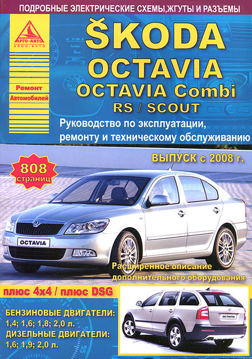 Руководство SKODA SCOUT / OCTAVIA / OCTAVIA COMBI / OCTAVIA RS (Шкода Скаут) с 2008 бензин / дизель Книга по ремонту и эксплуатации