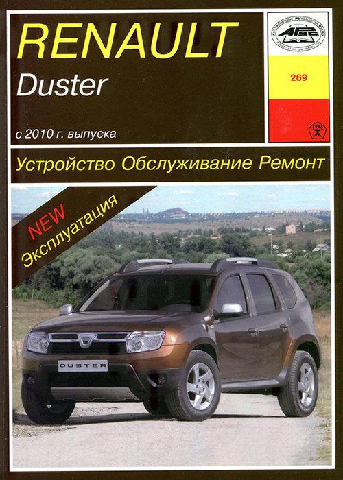 RENAULT DUSTER с 2010 бензин / дизель Книга по ремонту и эксплуатации
