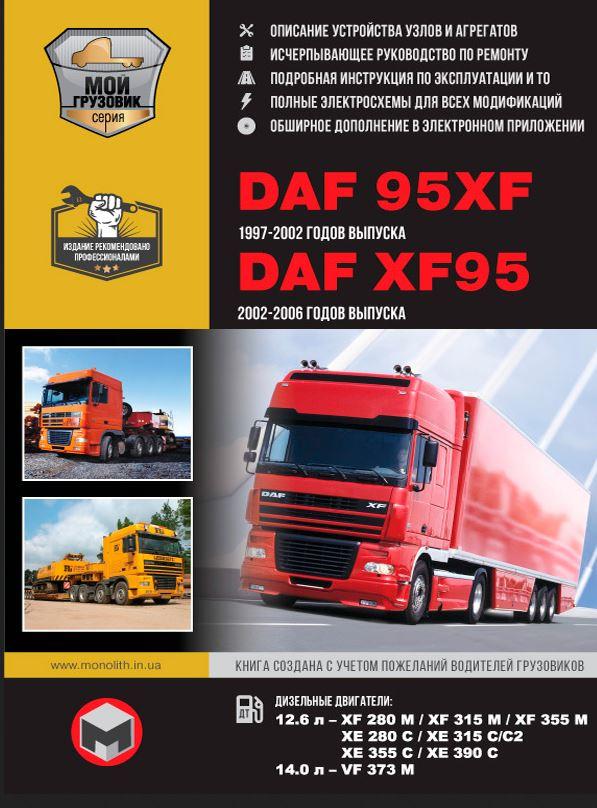 Книга DАF 95XF (ДАФ 95хф) 1997-2002, DАF XF95 (ДАФ хф95) 2002-2006 Руководство по ремонту и техобслуживанию + CD Каталог запчастей ДАФ 95хф