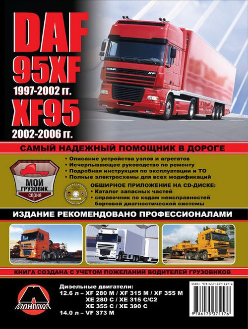 DАF 95XF 1997-2002, DАF XF95 2002-2006 Руководство по ремонту и эксплуатации + CD Каталог деталей