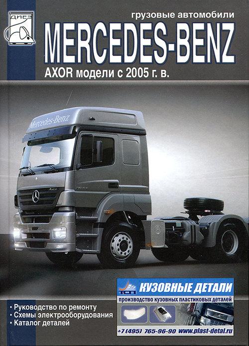 MERCEDES AXOR с 2005 Книга по ремонту и эксплуатации + Каталог деталей