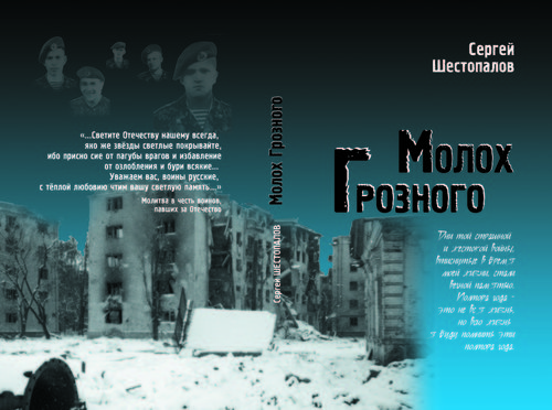 Молох Грозного / Мы – солдаты чеченской войны КНИГА УЖЕ В ПРОДАЖЕ!!!!