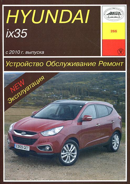 HYUNDAI IX35 с 2010 бензин / дизель Книга по ремонту и эксплуатации