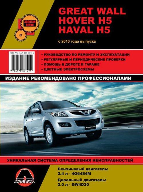 GREAT WALL HAVAL H5 / HOVER H5 (Грейт Вол Ховер Н5) с 2010 бензин / дизель Книга по ремонту и эксплуатации
