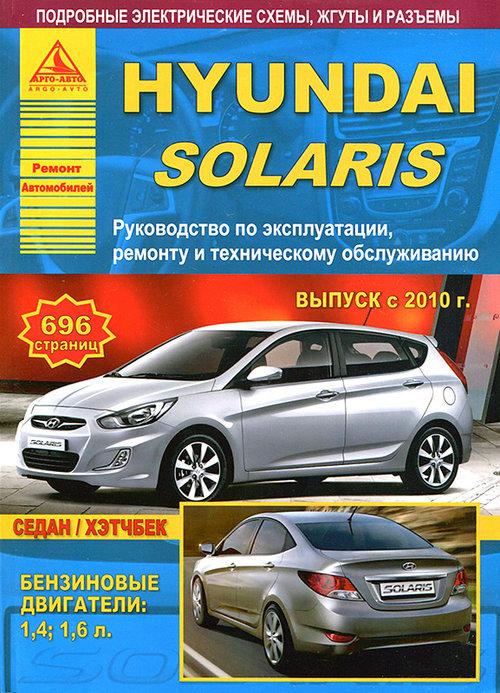 HYUNDAI SOLARIS с 2010 бензин Книга по ремонту и обслуживанию