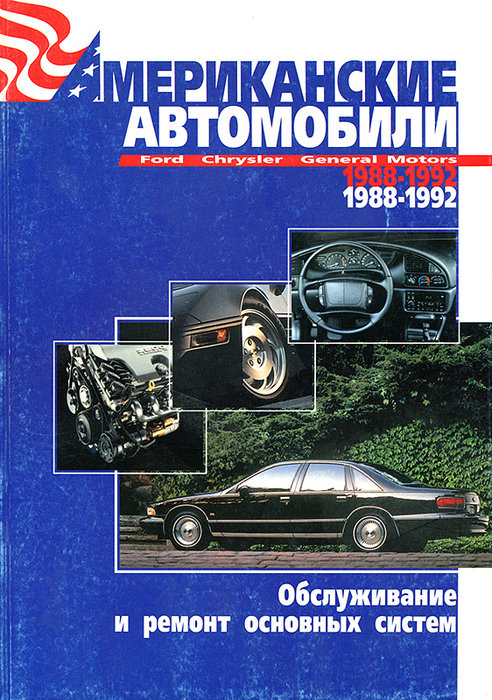 АМЕРИКАНСКИЕ АВТОМОБИЛИ FORD, CHRYSLER, GENERAL MOTORS 1988-1992