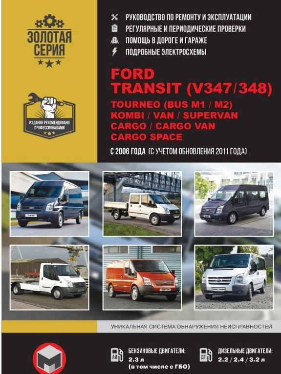 FORD CARGO / CARGO VAN / CARGO SPACE / TRANSIT (V347 / 348) / TOURNEO (BUS M1 / M2) / KOMBI / VAN / SUPERVAN (Форд Карго) с 2006 и с 2011 бензин / дизель Книга по ремонту и эксплуатации