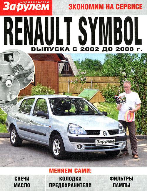 RENAULT SYMBOL 2002-2008 Пособие по замене расходников