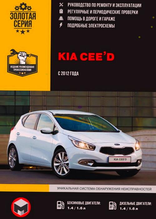 Инструкция KIA CEED (Киа Сид) с 2012 бензин / дизель Пособие по ремонту и эксплуатации