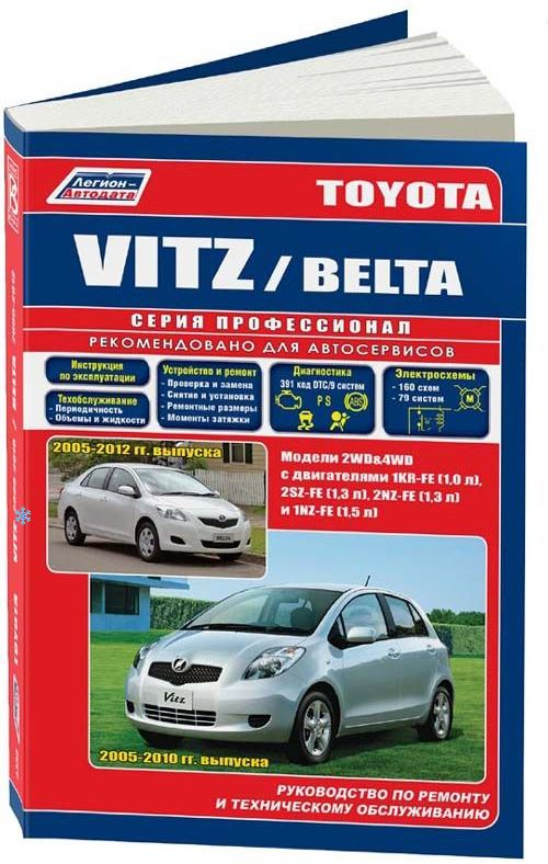 Книга TOYOTA BELTA (Тойота Белта) с 2005 / VITZ 2005-2010 бензин / дизель Пособие по ремонту и эксплуатации