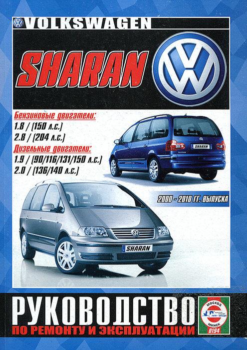 Книга VOLKSWAGEN SHARAN (Фольксваген Шаран) (2000-2010 бензин / дизель Пособие по ремонту и эксплуатации