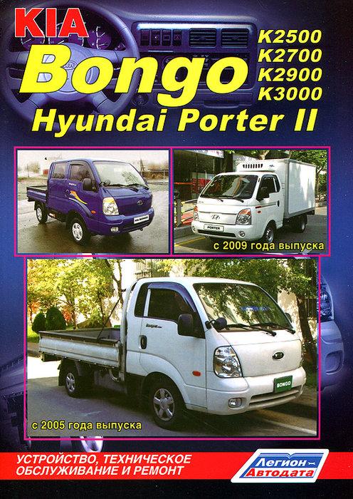 KIA BONGO / KIA K2500 / К2700 / К3000 / K3000S, HYUNDAI PORTER II с 2005 дизель Книга по ремонту и эксплуатации