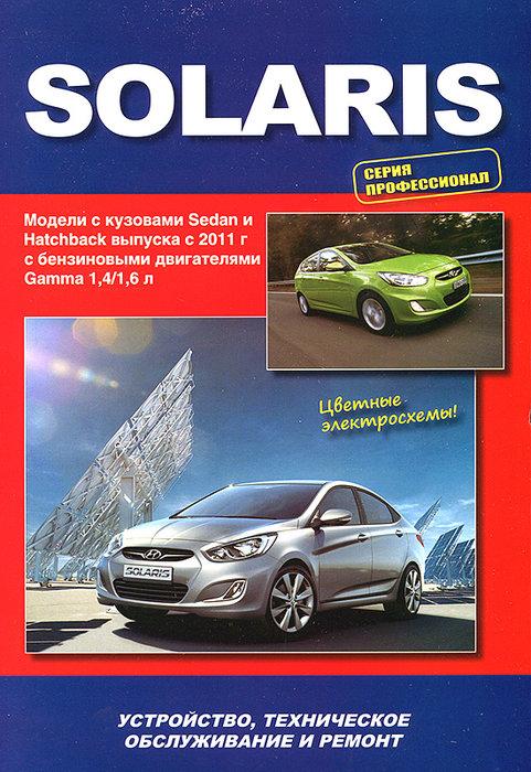 Инструкция HYUNDAI SOLARIS (Хендай Солярис) с 2011 бензин Книга по ремонту и эксплуатации