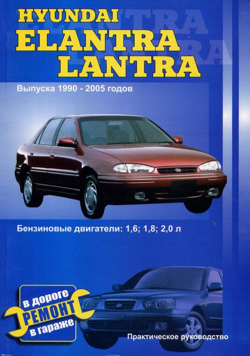 HYUNDAI LANTRA / ELANTRA 1990-2005 бензин Пособие по ремонту и эксплуатации
