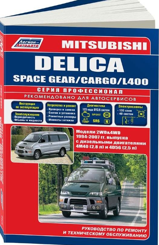 Книга MITSUBISHI SPACE GEAR / DELICA / CARGO / L400 (Мицубиси Спейс Гир) с 1994 дизель Пособие по ремонту и эксплуатации