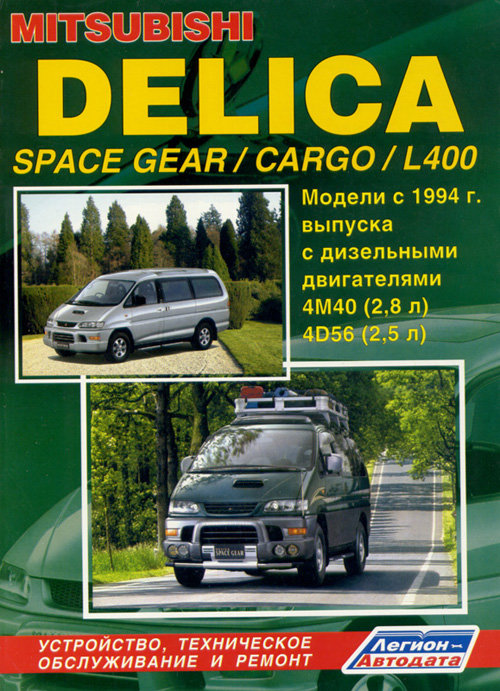 MITSUBISHI SPACE GEAR / DELICA / CARGO / L400 с 1994 дизель Пособие по ремонту и эксплуатации