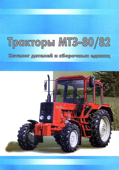 Тракторы Беларусь МТЗ-80, МТЗ-82 Каталог деталей