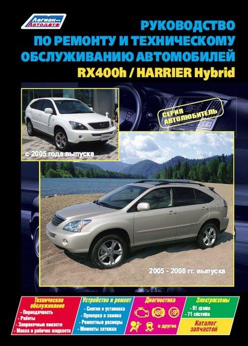 Руководство TOYOTA HARRIER HYBRID, LEXUS RX400h (Тойота Харриер Гибрид) с 2005 бензин Пособие по ремонту и эксплуатации