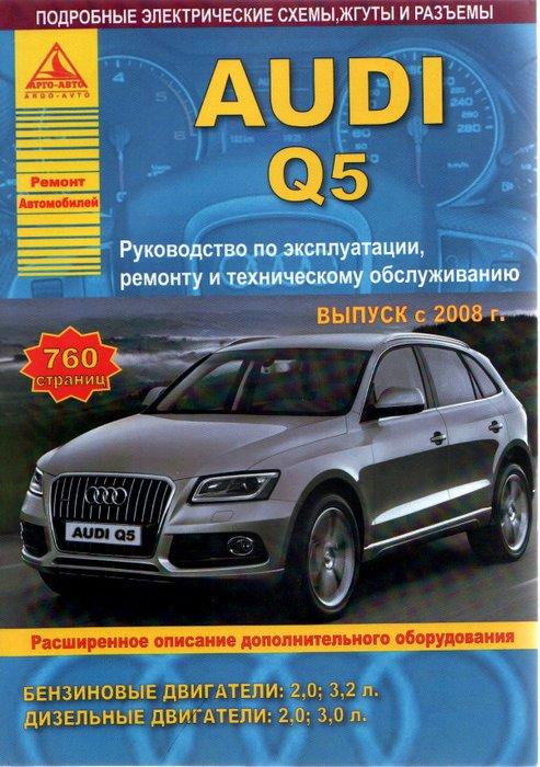 AUDI Q5 с 2008 бензин / дизель Книга по ремонту и эксплуатации