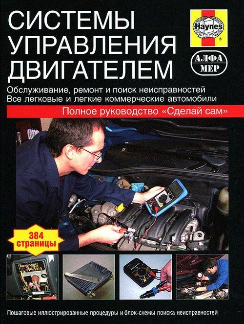 Системы управления двигателем зарубежных автомобилей