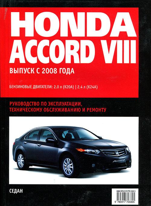 HONDA ACCORD VIII с 2008 бензин Пособие по ремонту и техобслуживанию