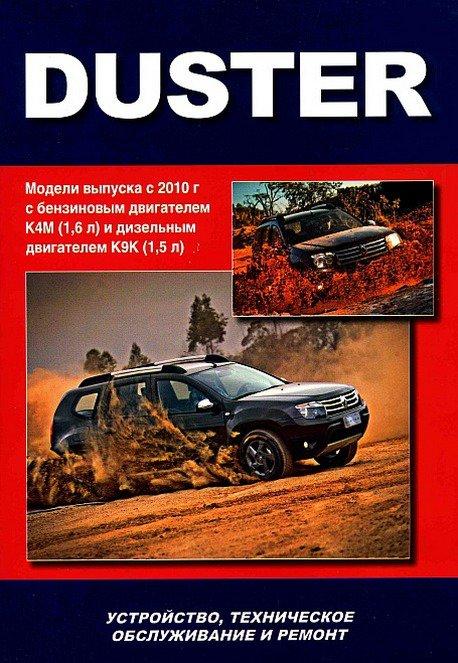 Инструкция RENAULT DUSTER (РЕНО ДАСТЕР) с 2010 бензин / дизель Книга по ремонту и эксплуатации