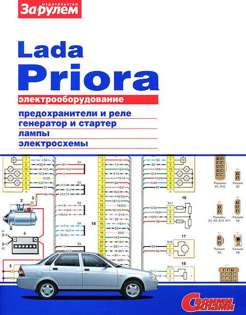 ВАЗ 2170 LADA PRIORA Электрооборудование