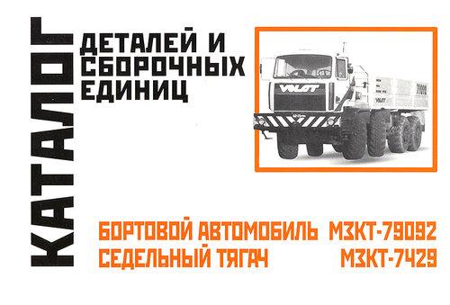 МЗКТ-79092, МЗКТ-7429 Каталог запчастей