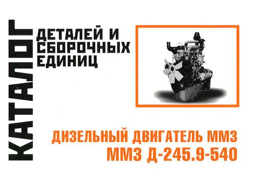 Двигатели ММЗ Д-245.9-540 Каталог запчастей
