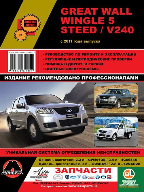 GREAT WALL STEED / WINGLE 5 / V240 (Грей Вол Стид) с 2011 бензин / дизель Книга по ремонту и эксплуатации