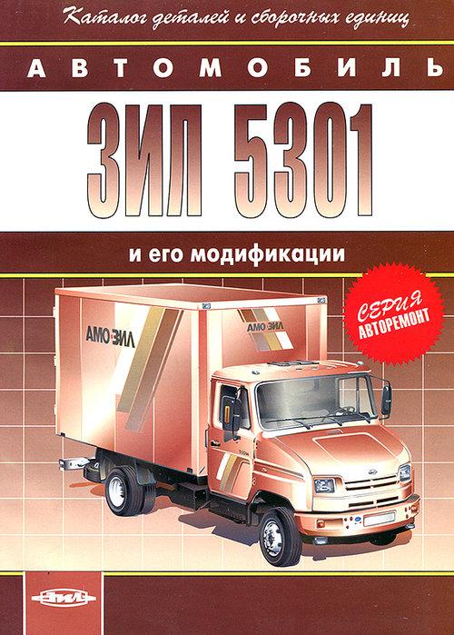 ЗИЛ 5301 Бычок Каталог деталей