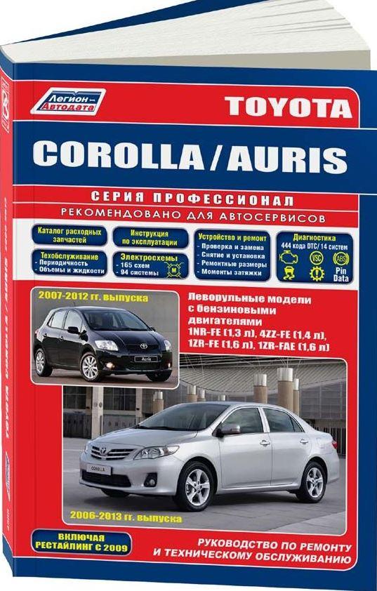 Книга TOYOTA AURIS 2007-2012 / COROLLA (Тойота Аурис) 2006-2012 бензин Пособие по ремонту и эксплуатации
