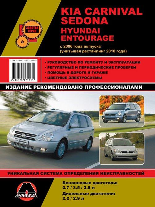 HYUNDAI ENTOURAGE с 2006 и с 2010 бензин / дизель Пособие по ремонту и эксплуатации