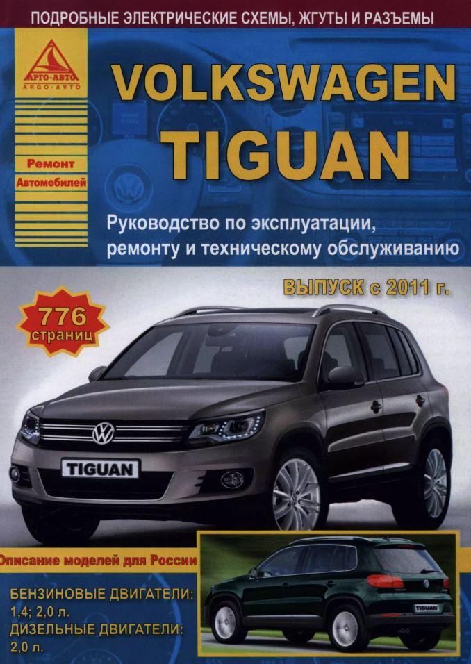 Инструкция VOLKSWAGEN TIGUAN (Фольксваген Тигуан) с 2011 бензин / дизель Руководство по ремонту и эксплуатации