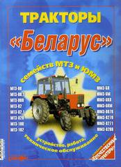 Тракторы МТЗ (Беларусь), ЮМЗ