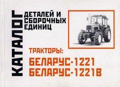 Тракторы МТЗ-1221, МТЗ-1221В Беларусь Каталог запчастей
