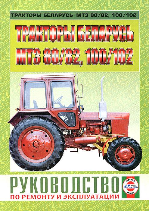 Тракторы МТЗ-80, МТЗ-82, МТЗ-100, МТЗ-102 Беларусь Пособие по ремонту