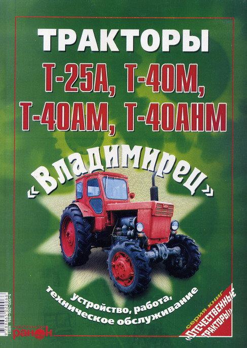 Тракторы Т-25А, Т-40М, Т-40АМ, Т-40АНМ Владимирец Пособие по ремонту