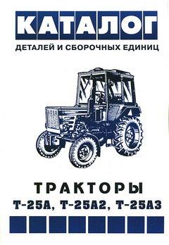 Тракторы Т-25, Т-25А, Т-25А3 Каталог запчастей