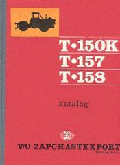 Тракторы Т-150К, Т-157, Т-158 Каталог запчастей