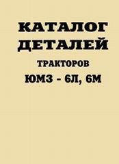 Тракторы ЮМЗ-6КЛ, 6КМ Каталог деталей