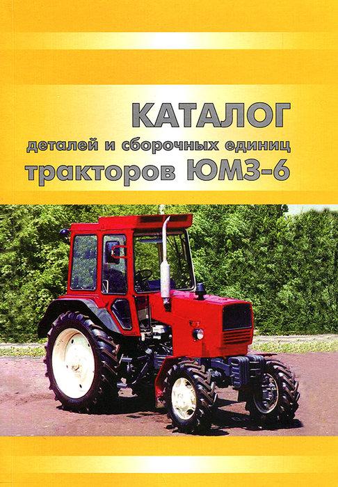 Тракторы ЮМЗ-6 Каталог запчастей