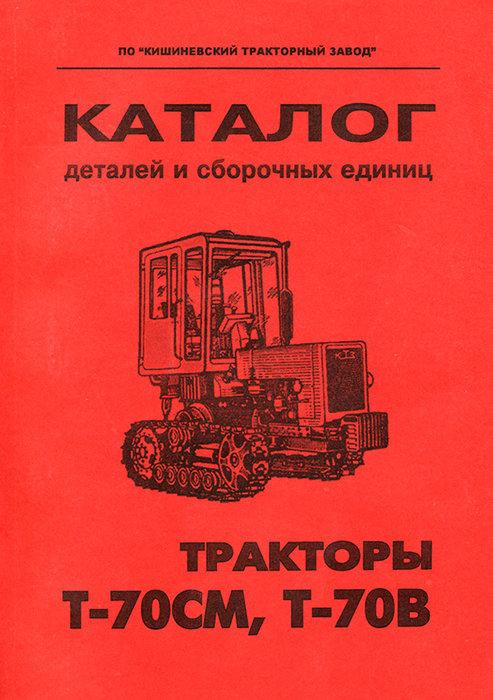 Тракторы Т-70СМ, Т-70В Каталог запчастей